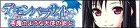 『デモンパラサイト〜悪魔のような天使の彼女』応援中!