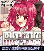 『神曲奏界ポリフォニカ』応援中!